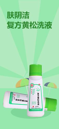 药品零售网提供 肤阴洁 复方黄松洗液 的药品说明书大全详细信息