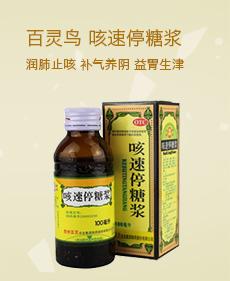 药品超市供应 百灵鸟咳速停糖浆  药品价格查询
