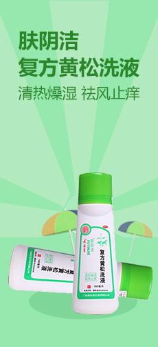 藥品零售網提供 膚陰潔 復方黃松洗液 的藥品說明書大全詳細信息
