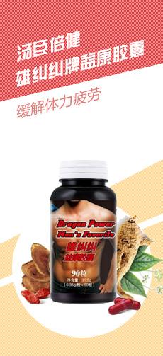 藥品超市供應 湯臣倍健 雄糾糾·益康膠囊 藥品查詢、藥品價格查詢