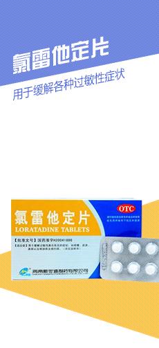 药品超市供应 氯雷他定片 药品查询、药品价格查询