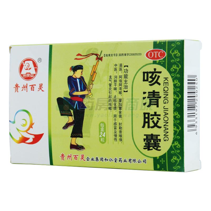 百灵鸟 咳清胶囊(贵州百灵企业集团和仁堂药业有限公司)-百灵和仁堂