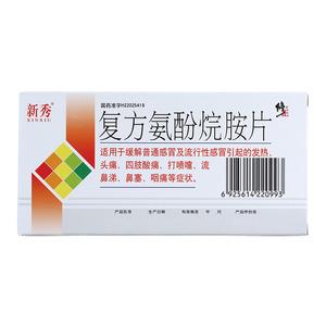 新秀 復方氨酚烷胺片(修正藥業集團股份有限公司)-修正股份包裝側面圖3