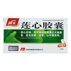 博大 莲心胶囊(江西民康制药有限公司)-江西民康包装侧面图3