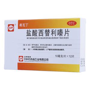 【希瓦丁】鹽酸西替利嗪片
