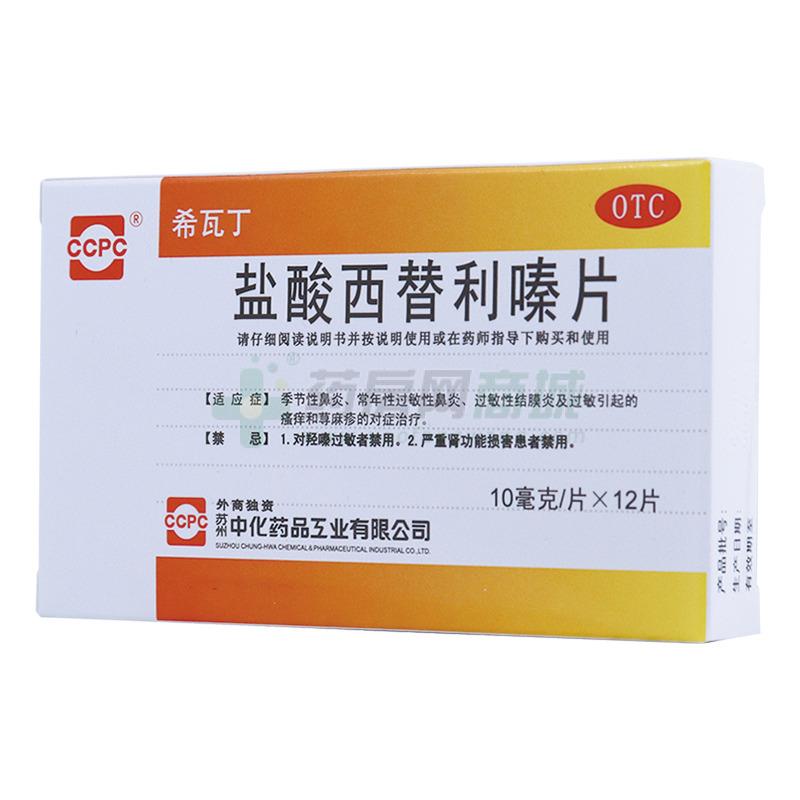 希瓦丁 鹽酸西替利嗪片(蘇州中化藥品工業有限公司)-蘇州中化