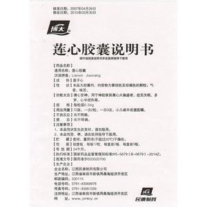 博大 莲心胶囊(江西民康制药有限公司)-江西民康说明书背面图1