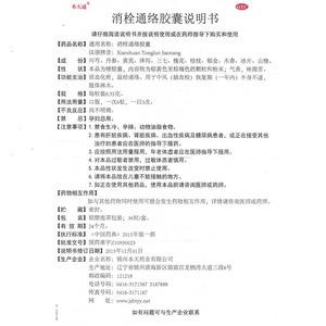 本天通 消栓通络胶囊(锦州本天药业有限公司)-锦州本天说明书背面图1