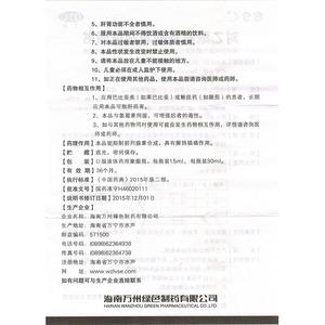 對乙酰氨基酚滴劑(海南萬州綠色制藥有限公司)-海南萬州綠色說明書背面圖2