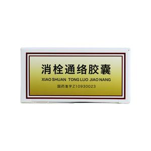 本天通 消栓通络胶囊(锦州本天药业有限公司)-锦州本天包装细节图3