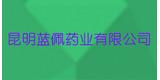 药房加盟(药店加盟)商家:昆明蓝佩药业有限公司