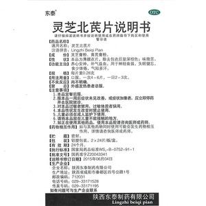 東泰 靈芝北芪片(陜西東泰制藥有限公司)-東泰制藥說明書背面圖1
