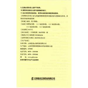 盘龙云海 灵丹草颗粒(云南盘龙云海药业有限公司)-云南盘龙云海说明书背面图2