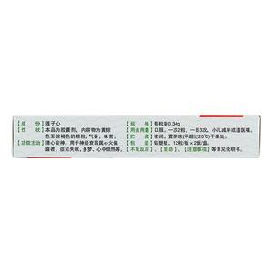 博大 莲心胶囊(江西民康制药有限公司)-江西民康包装细节图1