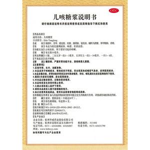 長壽 兒咳糖漿(杭州華威藥業有限公司)-杭州華威說明書背面圖1