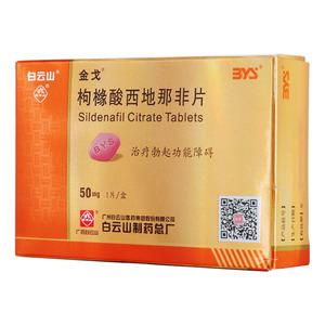 金戈 枸橼酸西地那非片(50mgx1片/盒) - 白云山总厂
