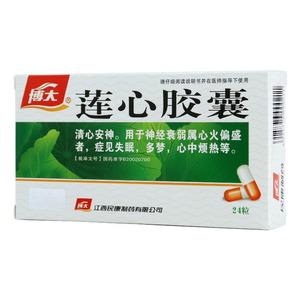 博大 莲心胶囊(江西民康制药有限公司)-江西民康包装侧面图1