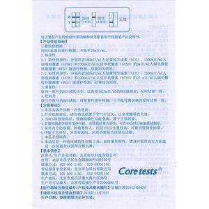 【第一时间】早早孕检测试纸(笔)·人绒毛膜促性腺激素检测试纸(胶体金法)(北京库尔科技有限公司)说明书背面图2