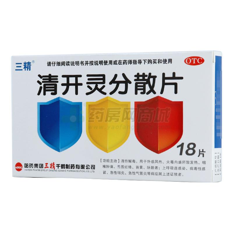 三精 清開靈分散片(哈藥集團三精千鶴制藥有限公司)-哈藥千鶴制藥