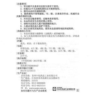 希瓦丁 鹽酸西替利嗪片(蘇州中化藥品工業有限公司)-蘇州中化說明書背面圖2