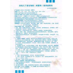 令皮欣 改性几丁质生物胶(喷雾剂)(南宁加加诺科?#21152;?#38480;公司)说明书背面图1