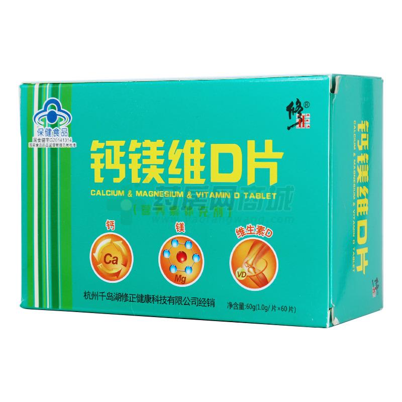 修正 钙镁维D片(宣城柏维力生物工程有限公司)