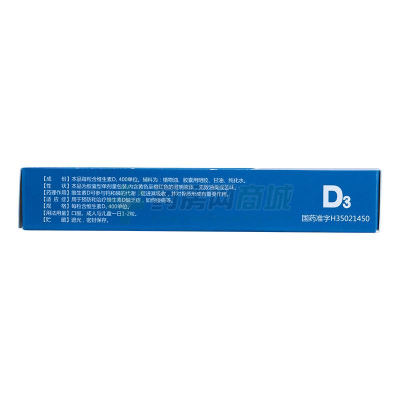 星鲨 维生素D滴剂 包装细节图5