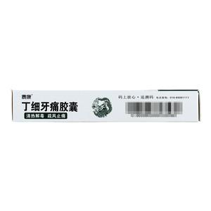 泰康 丁细牙痛胶囊(深圳市泰康制药有限公司)-深圳泰康包装细节图1