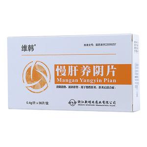 維韓 慢肝養陰片