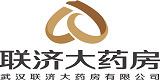 药房加盟(药店加盟)商家:武汉联济大药房有限公司