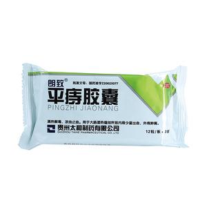 朗致 平痔胶囊(贵州太和制药有限公司)-贵州太和包装细节图5