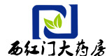 药房加盟(药店加盟)商家:北京天罡普仁医药技术开发有限责任公司西红门大药房