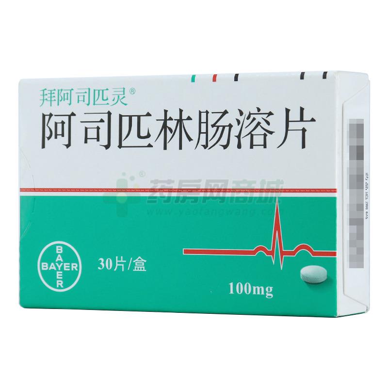拜阿司匹灵 阿司匹林肠溶片(拜耳医药保健有限公司)-拜耳医药