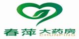 药房加盟(药店加盟)商家:吉林省春萍大药房连锁有限公司