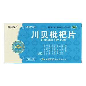 伍舒芳 川貝枇杷片(重慶希爾安藥業有限公司)-希爾安藥業包裝側面圖3