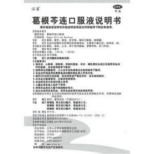 温馨 葛根芩连口服液(江西心正药业有限责任公司)-江西心正说明书背面图1