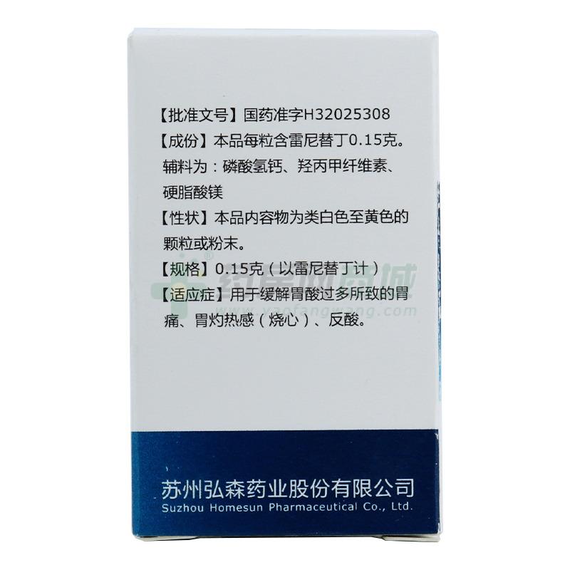 盐酸雷尼替丁胶囊 包装细节图4