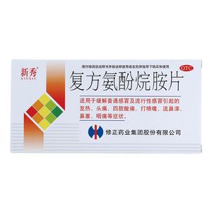 新秀 復方氨酚烷胺片(修正藥業集團股份有限公司)-修正股份包裝側面圖2
