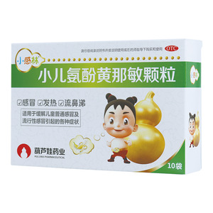 小感林 小兒氨酚黃那敏顆粒