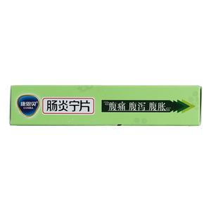 康恩贝 肠炎宁片(江西康恩贝中药有限公司)-康恩贝中药包装细节图1