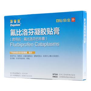 澤普思 氟比洛芬凝膠貼膏