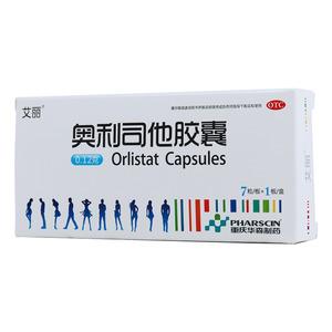 艾麗 奧利司他膠囊(0.12gx7粒/盒) - 華森制藥