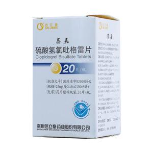 泰嘉 硫酸氫氯吡格雷片