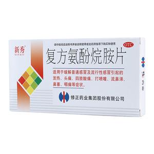 新秀 復方氨酚烷胺片(修正藥業集團股份有限公司)-修正股份包裝側面圖1