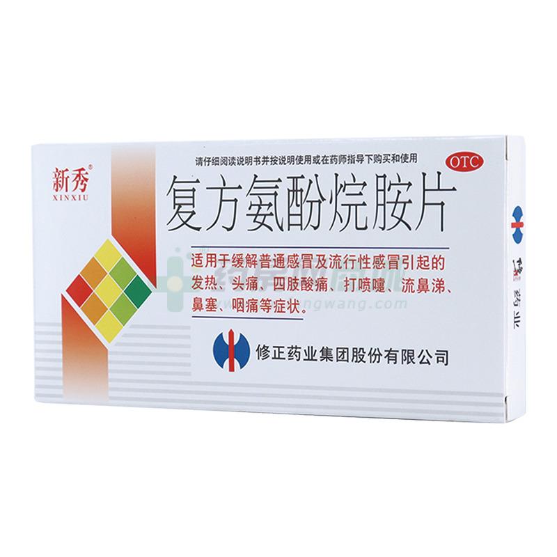 新秀 復方氨酚烷胺片(修正藥業集團股份有限公司)-修正股份