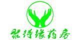 药房加盟(药店加盟)商家:连云港聚得缘药房有限公司