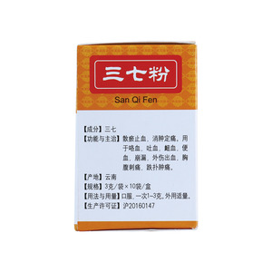 【真仁堂】超细·三七粉(上海封浜中药饮片有限公司)包装细节图2