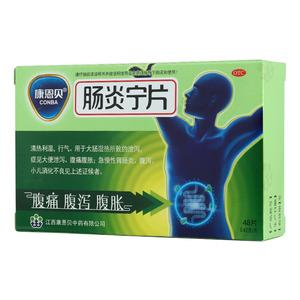 康恩贝 肠炎宁片(江西康恩贝中药有限公司)-康恩贝中药包装侧面图1