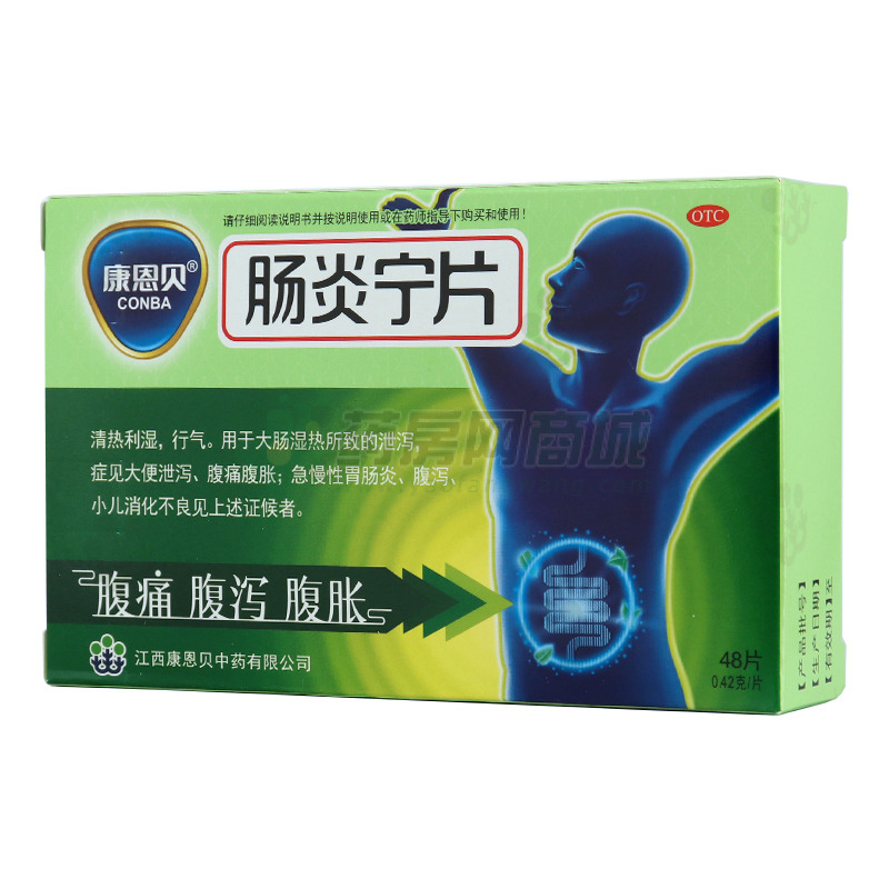 康恩贝 肠炎宁片(江西康恩贝中药有限公司)-康恩贝中药