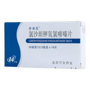 奈迪亞 氯沙坦鉀氫氯噻嗪片